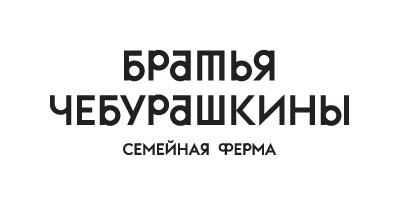 Братья Чебурашкины